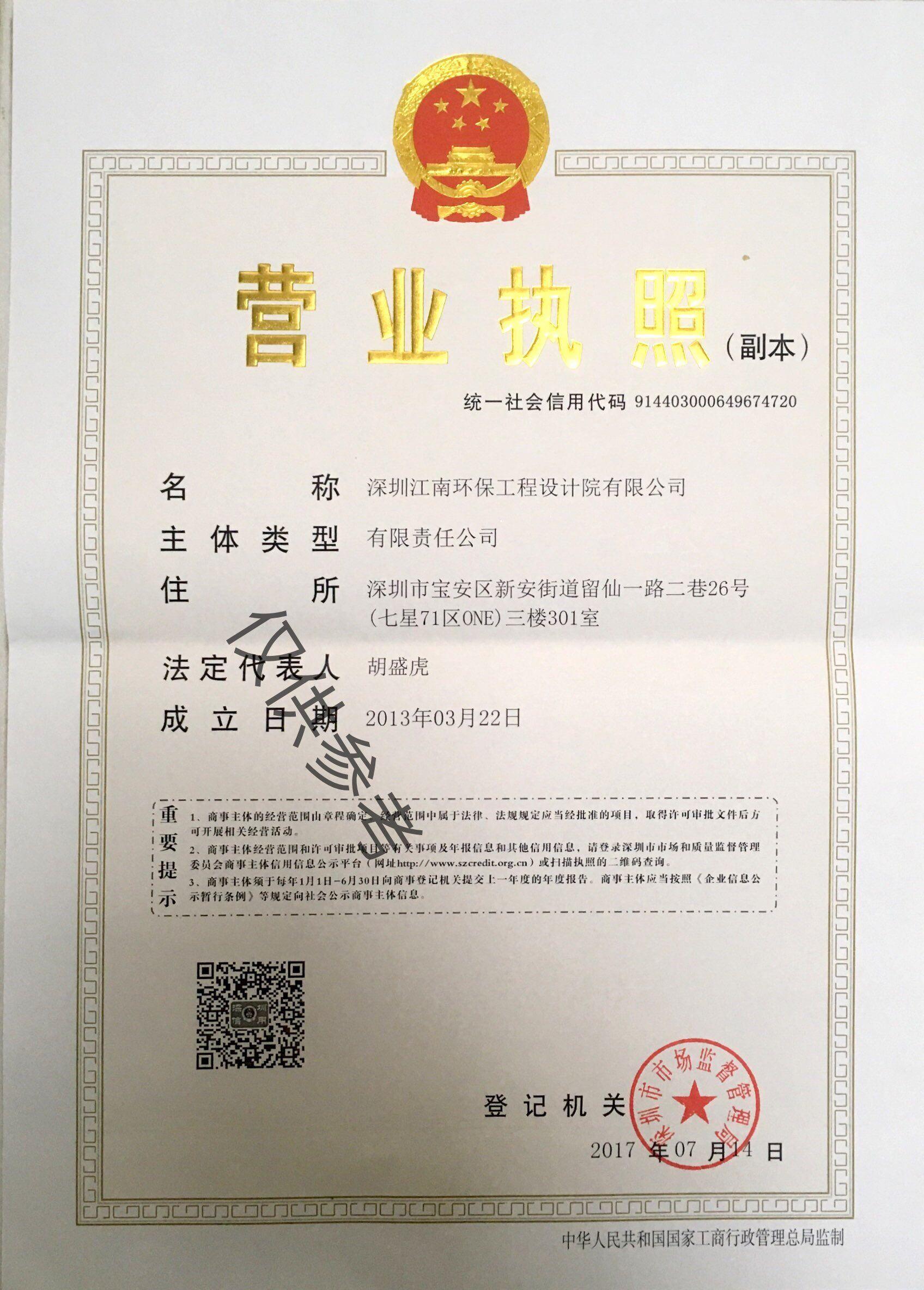 龙岗区_关于我们 / 公司荣誉_深圳江南环保工程设计院有限公司